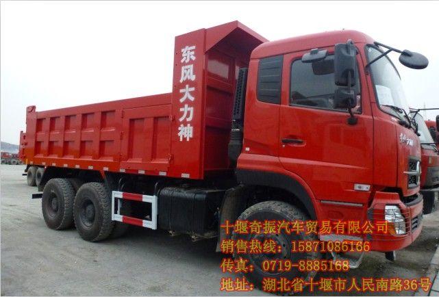 自卸车,自卸车图片,东风大力神,大力神DFL3251A1型自卸汽车