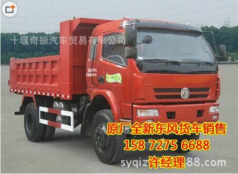 车辆型号 eq3060gfj 排放标准 国三排放,国iii 生产厂家 东风汽车公司